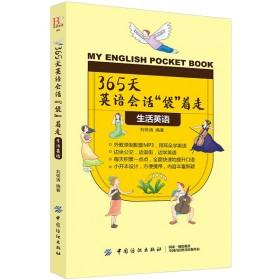 """365天英语会话""""袋""""着走:生活英语"""