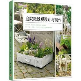 庭院微景观设计与制作