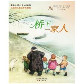 国际大奖小说·注音版——桥下一家人