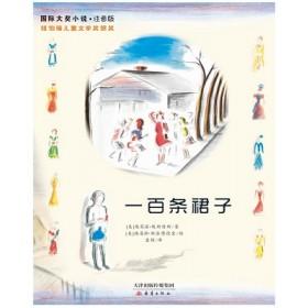 国际大奖小说·注音版——一百条裙子