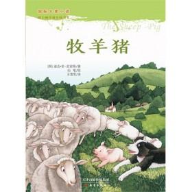 国际大奖小说——牧羊猪