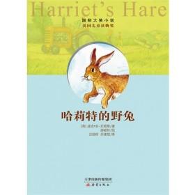 国际大奖小说--哈莉特的野兔