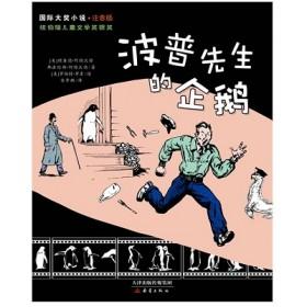 国际大奖小说·注音版——波普先生的企鹅
