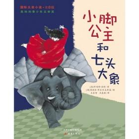 国际大奖小说·注音版——小脚公主和七头大象