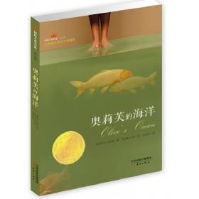 国际大奖小说•成长版--奥莉芙的海洋