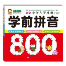 名牌小学入学准备:学前拼音800题