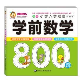 名牌小学入学准备:学前数学800题