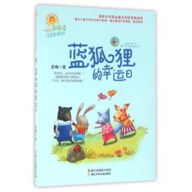爱阅读注音童话系列:蓝狐狸的幸运日