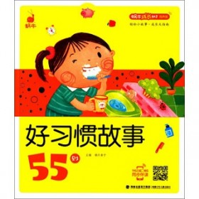 蜗牛成长树:好习惯故事55则
