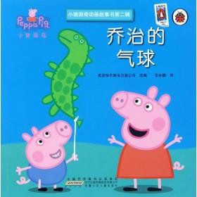 小猪佩奇动画故事书·第二辑:乔治的气球