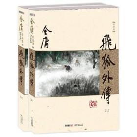金庸作品集(14-15)-飞狐外传(上下)(朗声新版)