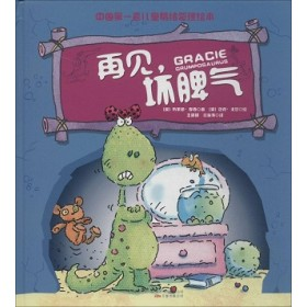 恐龙系列:再见,坏脾气