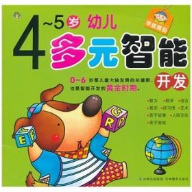 4-5岁幼儿多元智能开发