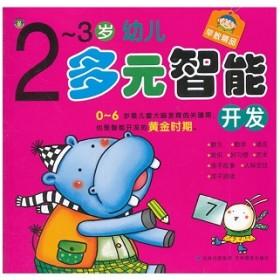 2-3岁幼儿多元智能开发