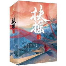 扶摇皇后·第一卷(全三册)