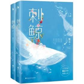 刺鲸(全二册)