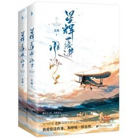星辉落进风沙里(全2册)