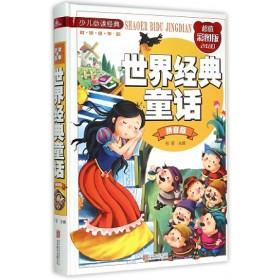 少儿必读经典·悦读故事馆:世界经典童话