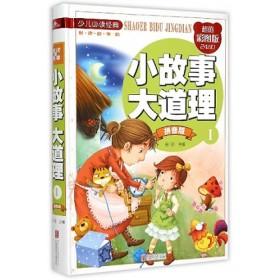 少儿必读经典·悦读故事馆:小故事大道理Ⅰ