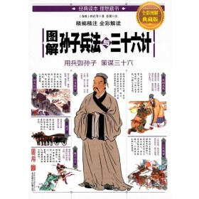 图解孙子兵法与三十六计(全彩图解典藏版)