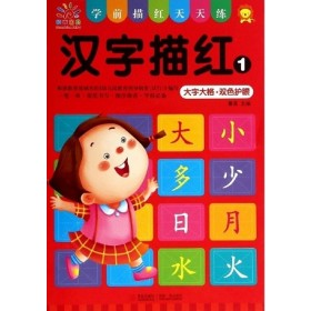 汉字描红1
