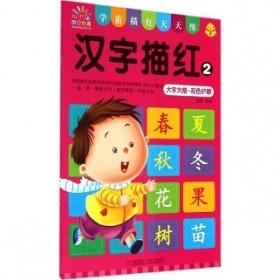 汉字描红2