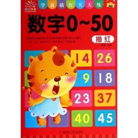 数字0-50描红