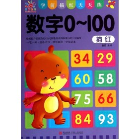 数字0-100描红
