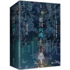 慕川向晚 1(全2册)