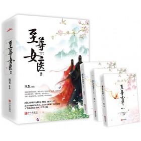 至尊女医2(全3册)