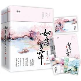 如意芳霏(全3册)