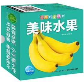 撕不烂早教卡:美味水果