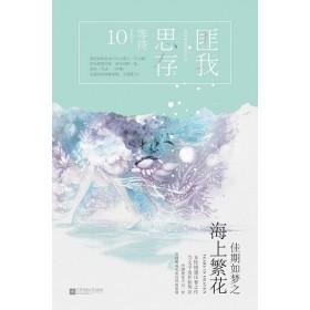 佳期如梦之海上繁花(典藏纪念版)