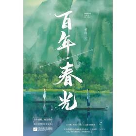 百年春光(全2册)