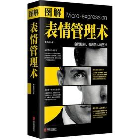 图解表情管理术