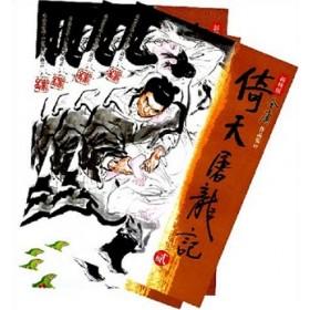 金庸作品集(16-19)-倚天屠龙记(全四册)(新修版)