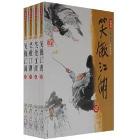 金庸作品集(28-31)-笑傲江湖(全四册)(新修版)