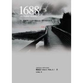 1688:從康熙皇帝到希臘浪人,那年的全世界