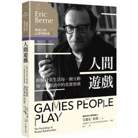 溝通分析心理學經典1【人間遊戲】:拆解日常生活每一個互動、每一段對話中的真實密碼