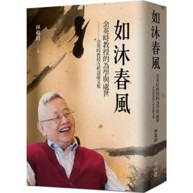 如沐春風余英時教授的為學與處世:余英時教授九秩壽慶文集