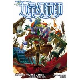 奎師塔門西的眾世界(04)-九命幻術師