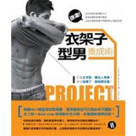 衣架子型男養成術:打造王字肌、練出人魚線!身材結實了,穿脫都好看