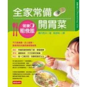 健康粗食風──全家常備開胃菜