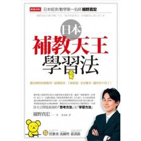 日本補教天王學習法