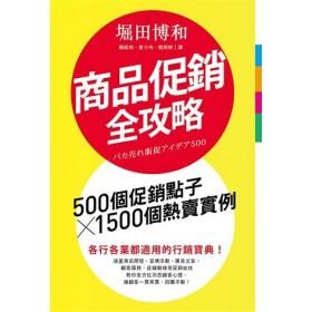 商品促銷全攻略─500個促銷點子╳1500個熱賣實例