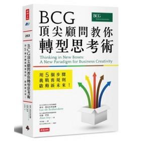 BCG頂尖顧問教你轉型思考術-用5個步驟挑戰舊規則、啟動新未來!