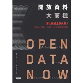 開放資料大商機 - 當大數據全部免費創新,創業,投資,行銷關鍵新趨勢