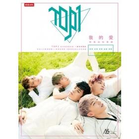 TOP1「我的愛」寫真迷你專輯【愛的春春版】