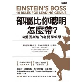 部屬比你聰明怎麼帶?:向愛因斯坦的老闆學領導