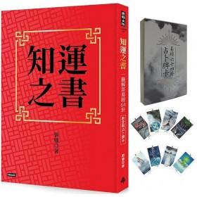 知運之書:一籤解答易經64卦(附全新占卜牌卡)